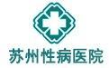 苏州性病医院