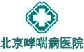 北京哮喘病