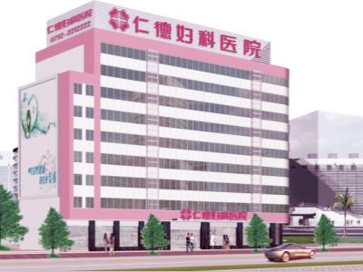 惠州仁德妇科医院