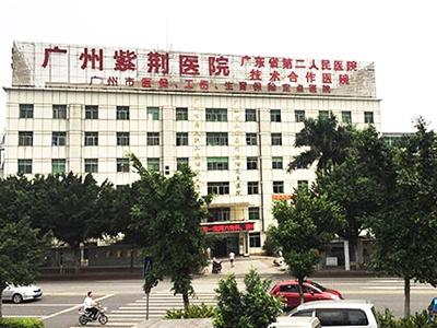 广州紫荆医院