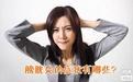 间质性膀胱炎的症状有什么 教你快速认识间质性膀胱炎