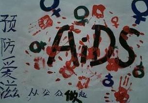 第25个世界艾滋病日