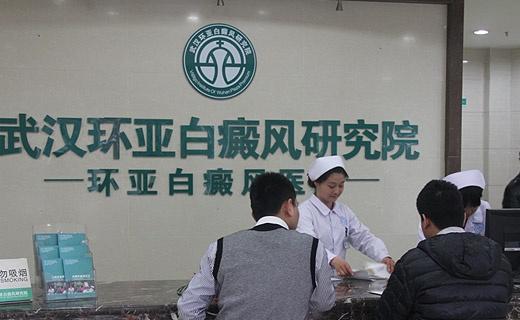 武汉环亚白癜风研究院