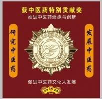 古今中医药研究院肿瘤科