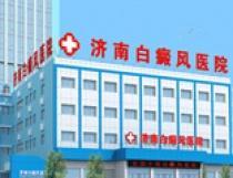 济南白癜风医院(山东济南白癜风医院)
