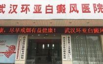 武汉环亚白癜风专科医院(武汉白癜风医院)