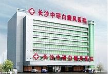 长沙中研白癜风医院(长沙白癜风医院)