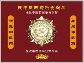 中医中药特殊贡献奖