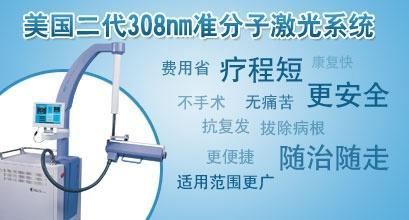 福州治疗白癜风医院
