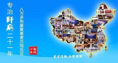 长沙方泰肝病医院 二十一年专注肝病治疗