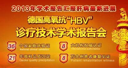 2013年学术报告汇报肝病最新进展
