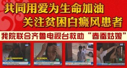 济南中医白癜风医院救助贫困白癜风患者