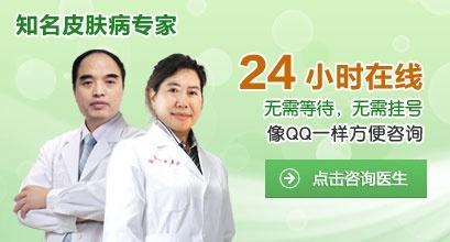 知名皮肤病专家 24小时在线