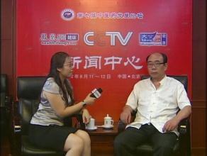 CCTV记者专题采访