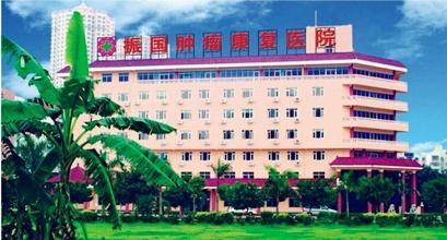 珠海振国肿瘤康复医院