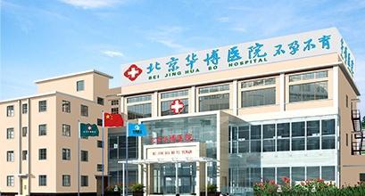 北京华博不孕不育医院环境