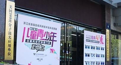 杭州华研白癜风病医院门口