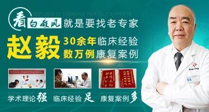 赵毅30余年临床经验