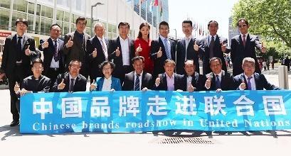 中国品牌走进联合国
