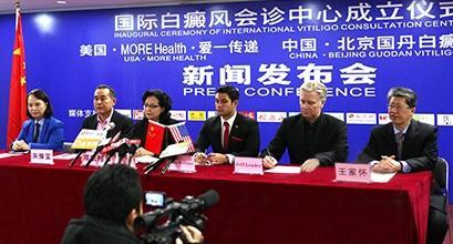 国际白癜风会诊中心在京成立