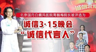 """高毓梅院长当选""""诚信代言人"""""""