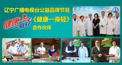 辽宁广播电视台《健康一身轻》栏目