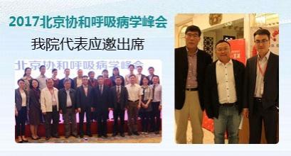 北京呼吸病学峰会我院代表应邀出席