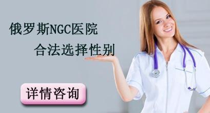俄罗斯NGC医院,可合法选择性别