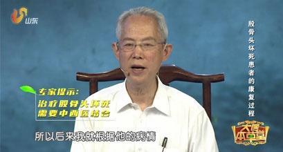 山东卫视《大医本草堂》专访王敬志
