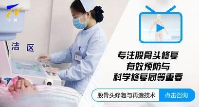 宁夏卫视热播《股骨头修复与再造技术》
