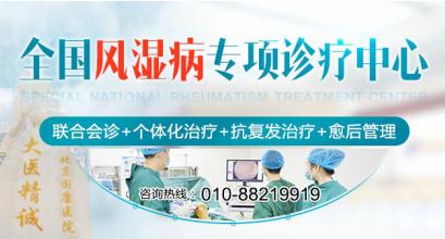 全国风湿病专项诊疗中心—北京国康风湿