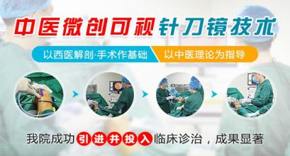 成功引进中医微创可视针刀镜技术