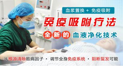 全新的血液净化技术-免疫吸附疗法