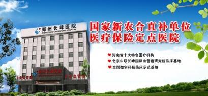 郑州长峰医院新农合医保定点医院