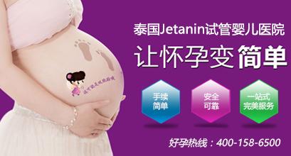 亚洲成功率最高的医院-Jetanin医院