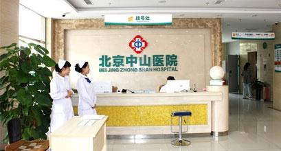 北京中山医院胆道外科导诊台
