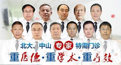 胆道外科名医齐聚北京中山医院