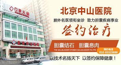 北京中山医院致力于胆囊疾病科研