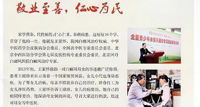 《雷锋》报道王家怀:敬业至善,仁心为民