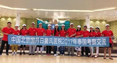 北京国丹白癜风医院到泰国参观考察交流
