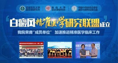 """""""中国白癜风精准医学研究联盟 """"正式成立"""