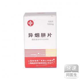 上海信谊异烟肼片