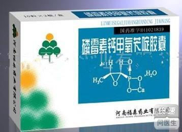 磷霉素钙甲氧苄啶胶囊