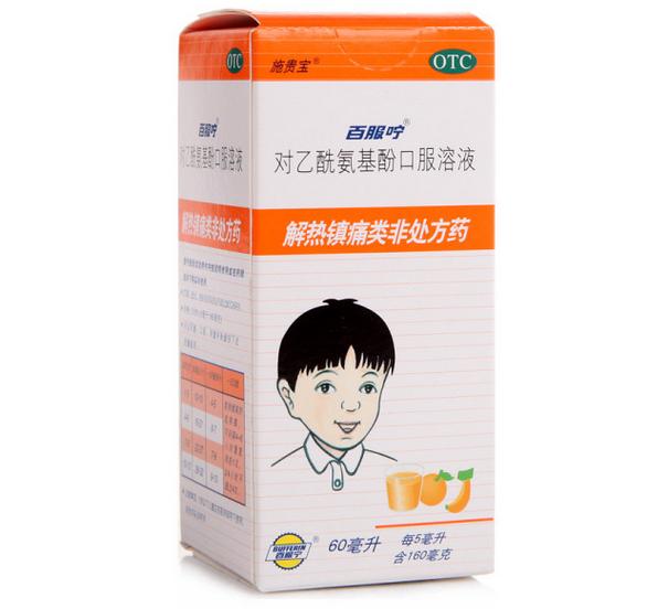 百服咛(对乙酰氨基酚溶液)