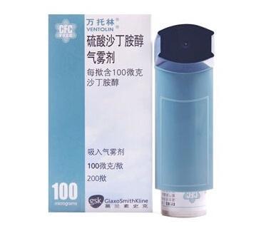 万托林(硫酸沙丁胺醇吸入气雾剂)
