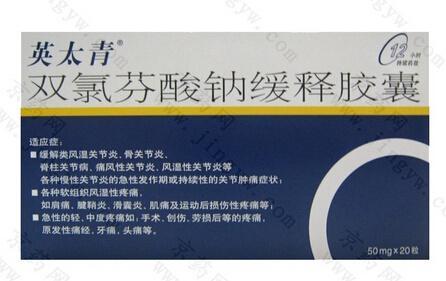英太青(双氯芬酸钠凝胶)