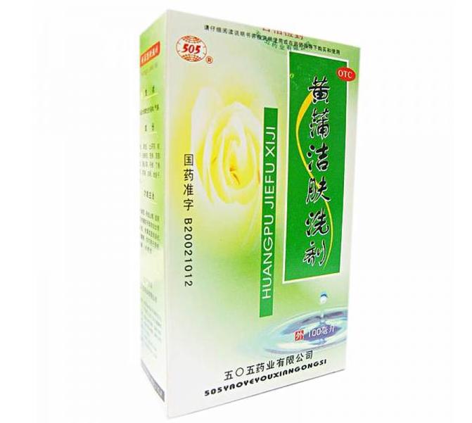 505黄蒲洁肤洗剂