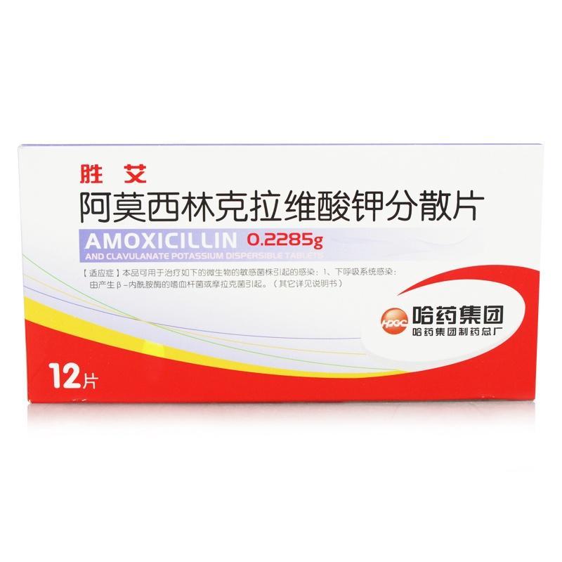 胜艾(阿莫西林克拉维酸钾(7:1)分散片)