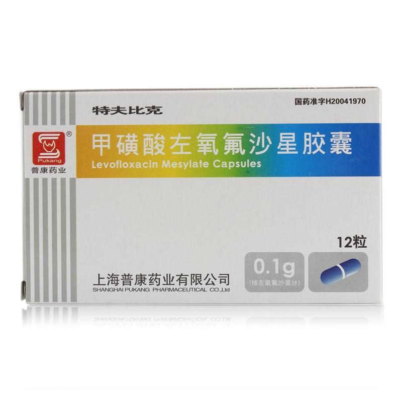 特夫比克(甲磺酸左氧氟沙星胶囊)