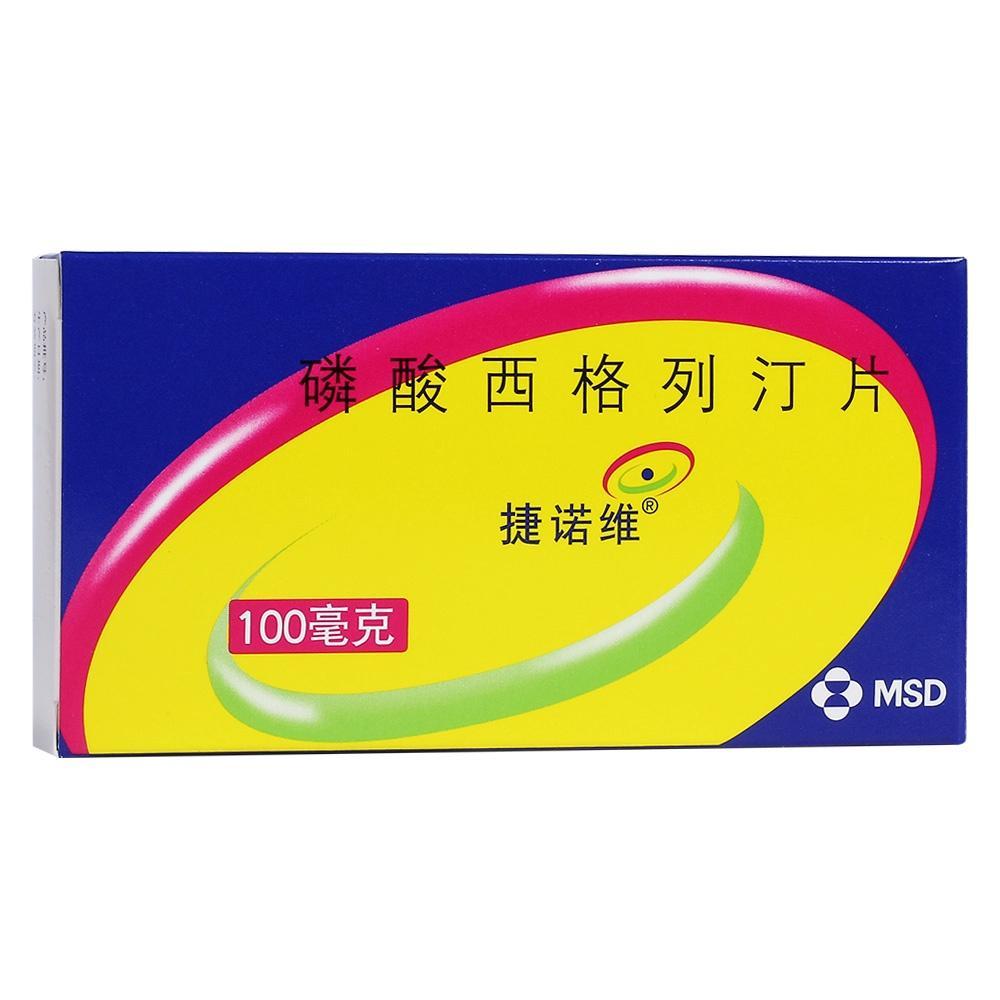 捷诺维(磷酸西格列汀片)